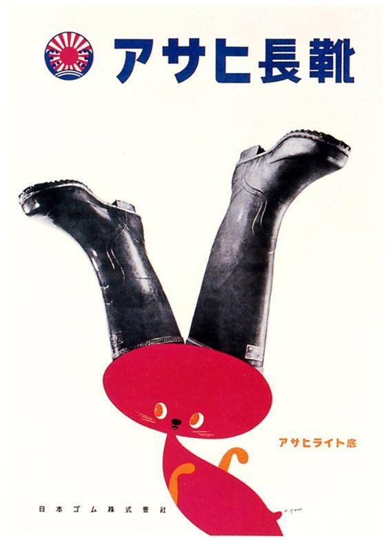 アサヒ長靴
