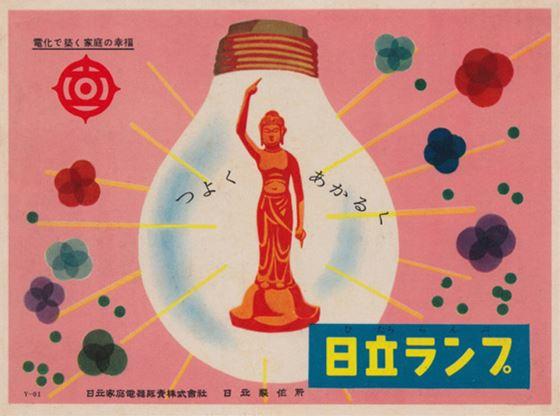 日立ランプ