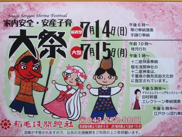 浅間神社ポスター