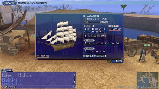 初の船強化~^^