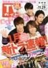 20131120TVガイド-01-1