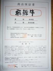商品保証書