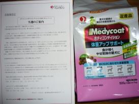 メディコート・ボディコンディション (1kg)