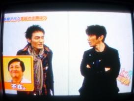 草彅剛&ユースケ・ サンタマリア