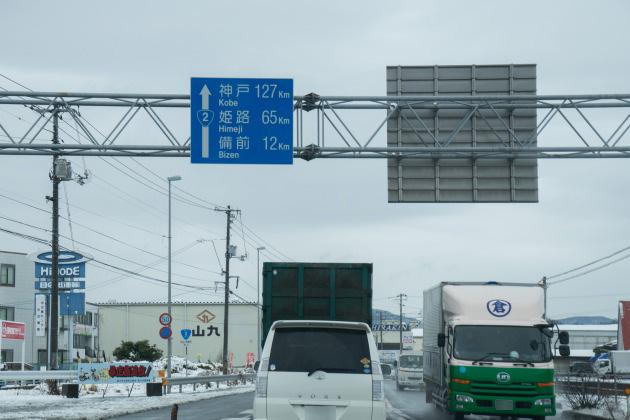 岡山へ雪中行軍!~復路は高速通行止め(汗)~-008