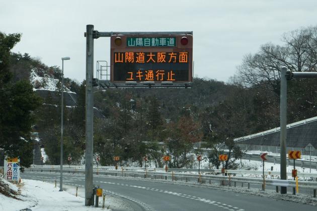 岡山へ雪中行軍!~復路は高速通行止め(汗)~-011