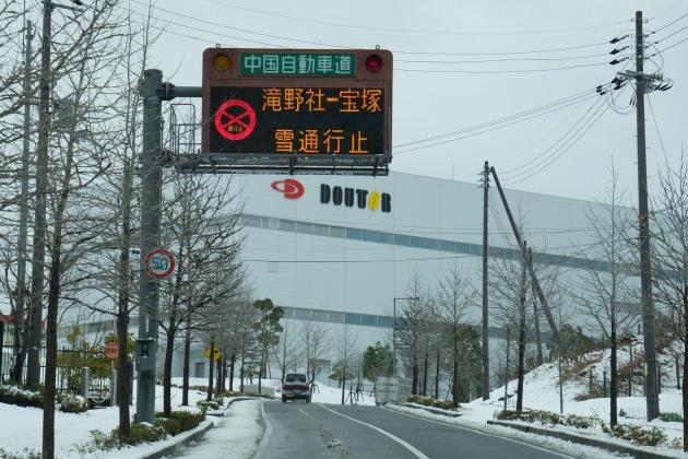 岡山へ雪中行軍!~復路は高速通行止め(汗)~-020