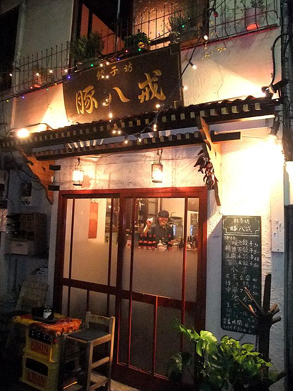 阿佐ヶ谷餃子店『豚八戒』の店構え