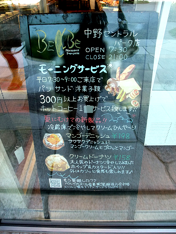 中野のパン屋さん『ベルベ』のサービスメニュー