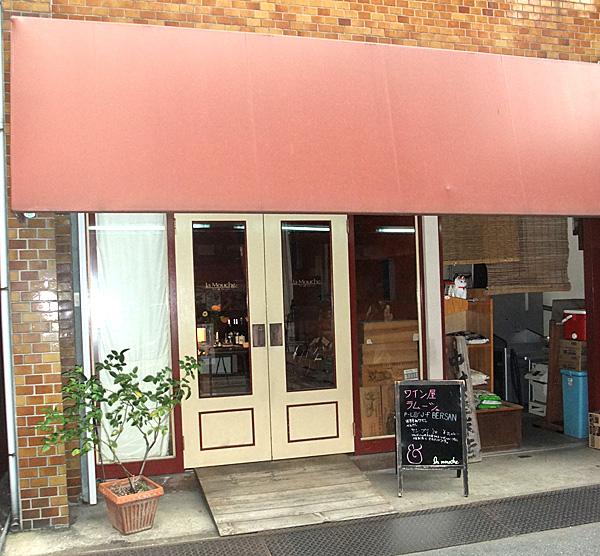 中野のワイン店『ラ・ルーシュ』