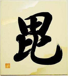 biburogu