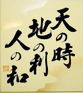 tenchijinburogu
