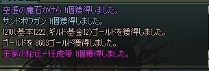 ScreenShot2013_0417_215002615.jpg