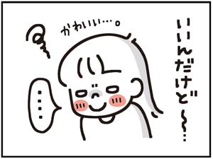 びみょう7