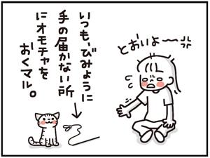びみょう8