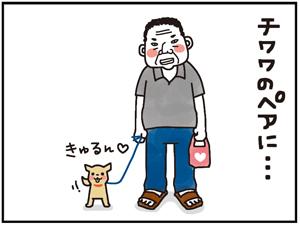 萌えポイント2