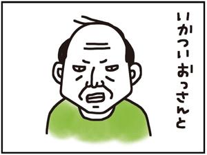 萌えポイント4