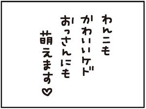 萌えポイント7