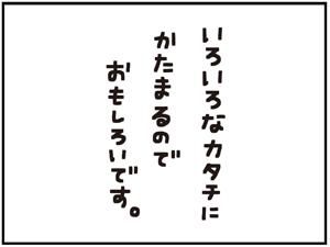 ちっこ玉2