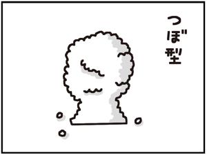 ちっこ玉3