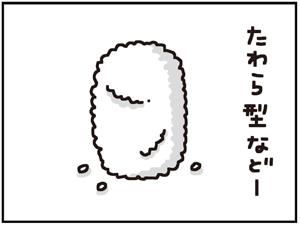 ちっこ玉5