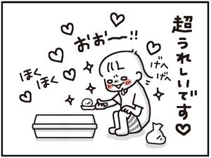 ちっこ玉7