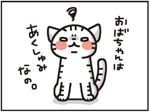 ちっこ玉8