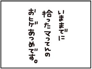 たのしみ6