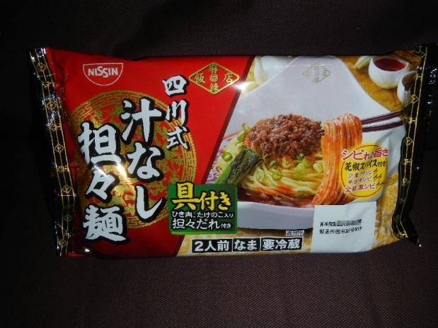汁なし坦々麺 (1)