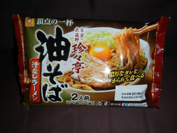 油そば (1)