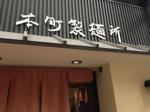 本町製麺所 (3)