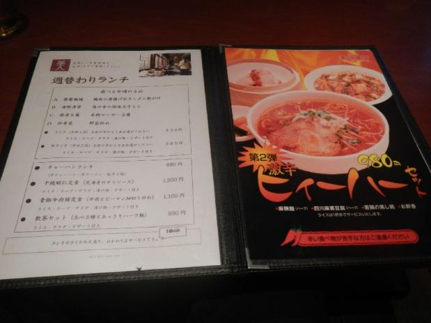 美味餐庁 (1)