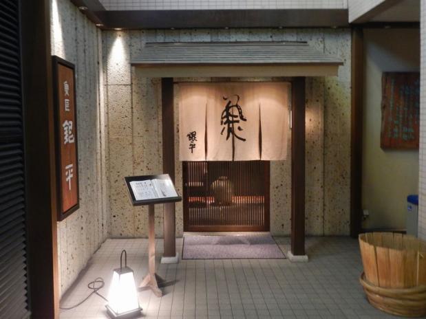 大阪銀平 (2)
