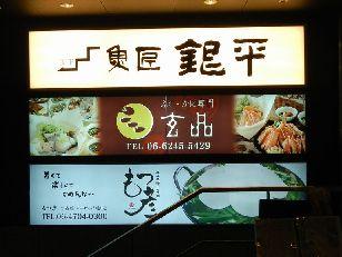 大阪銀平 (1)
