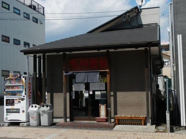 渋沢阿闍梨 (6)