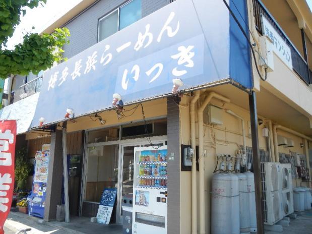 いっき (2)