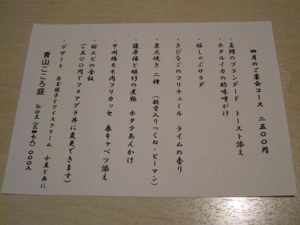 こころ庭4-12 (2)