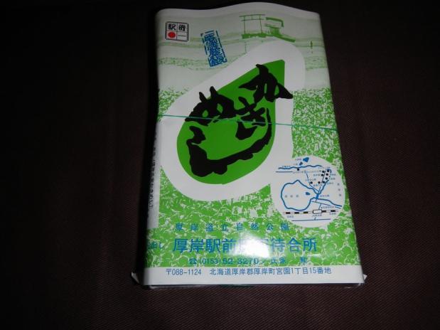 かき飯 (1)