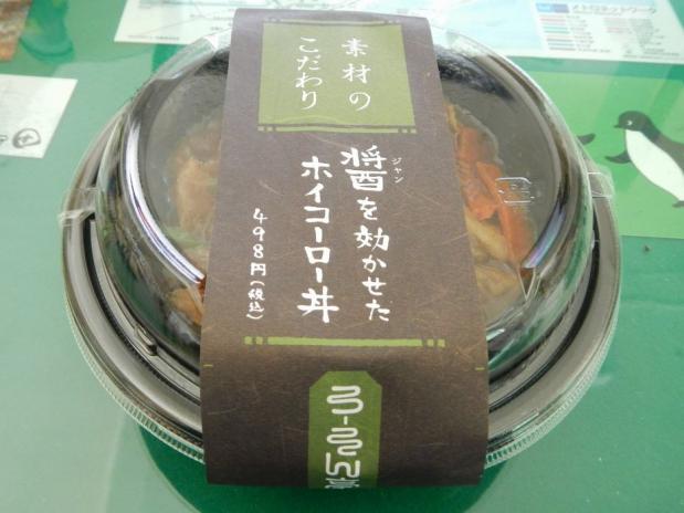 ホイコーロー丼