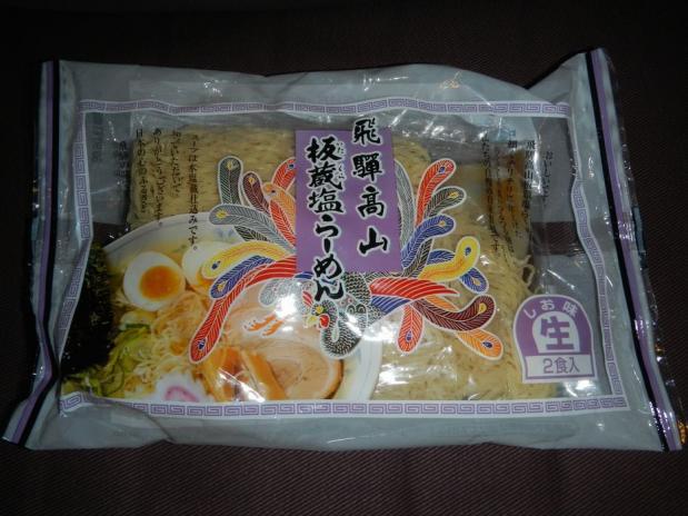 板蔵塩ラーメン (1)