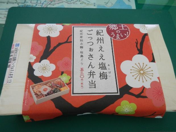 ローソン郷土味 (1)