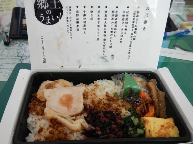 ローソン郷土味 (3)