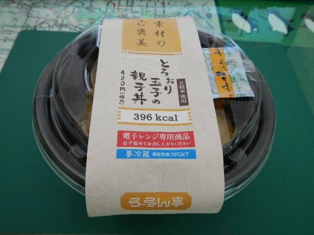 ローソン親子丼 (1)