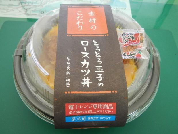 ローソン亭かつ丼 (1)