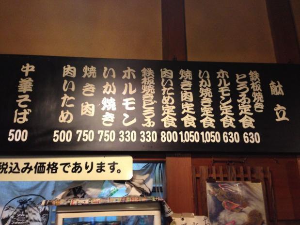 国八食堂 (3)
