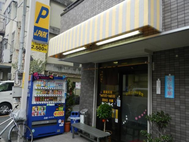 王子かいらく (8)