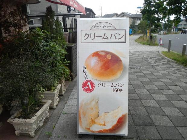 鳩ヶ谷パンピジョン (1)