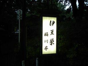 伊豆栄梅川亭 (1)