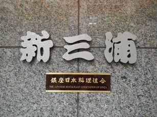 新三浦 (4)