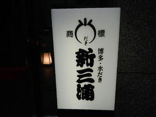 新三浦 (5)